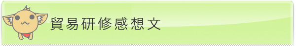 研修について
