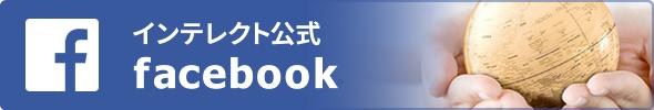 インテレクト公式 facebook